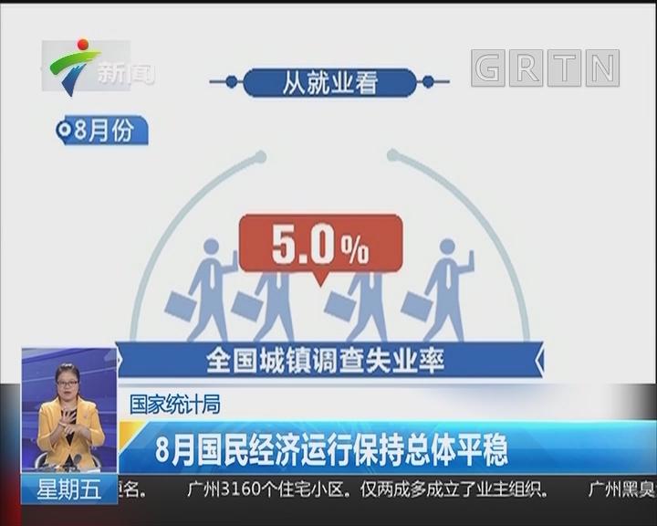 国家统计局:8月国民经济运行保持总体平稳