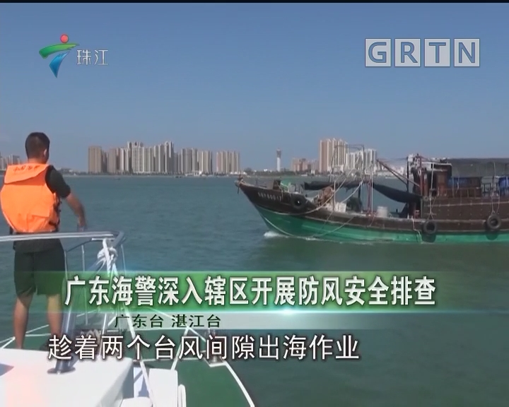 广东海警深入辖区开展防风安全排查