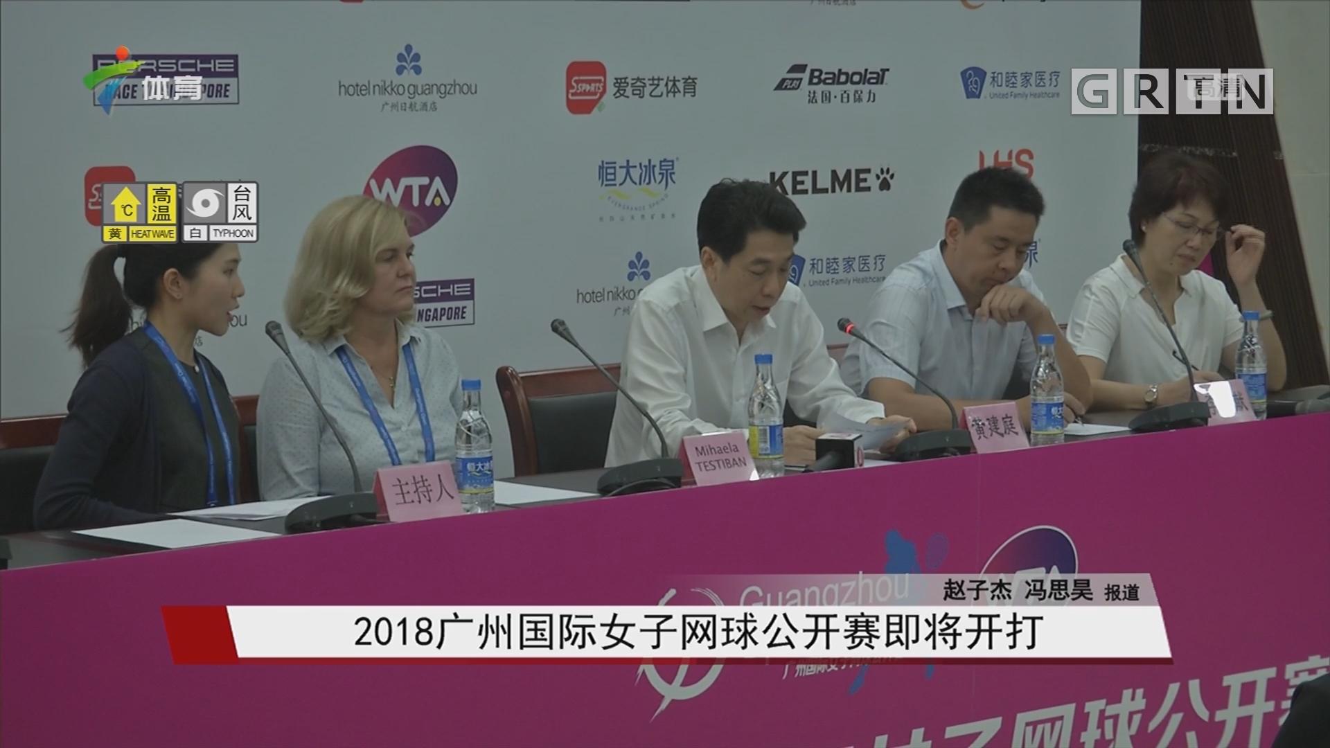 2018广州国际女子网球公开赛即将开打