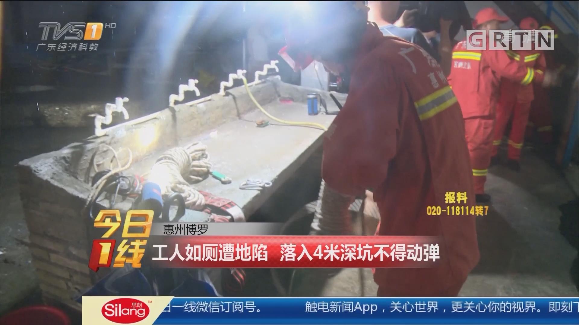 惠州博罗:工人如厕遭地陷 落入4米深坑不得动弹