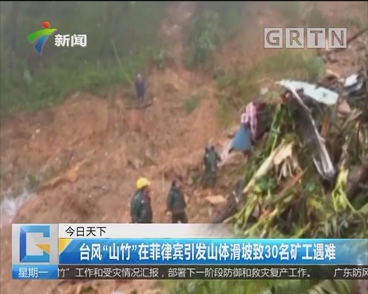 """台风""""山竹""""在菲律宾引发山体滑坡致30名矿工遇难"""