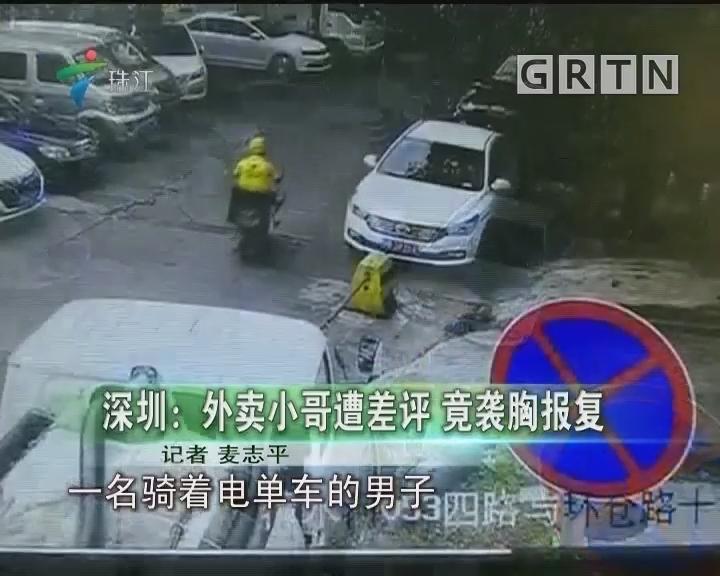 深圳:外卖小哥遭差评 竟袭胸报复