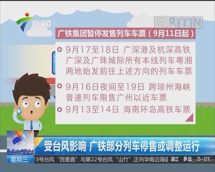 受台风影响 广铁部分列车停售或调整运行
