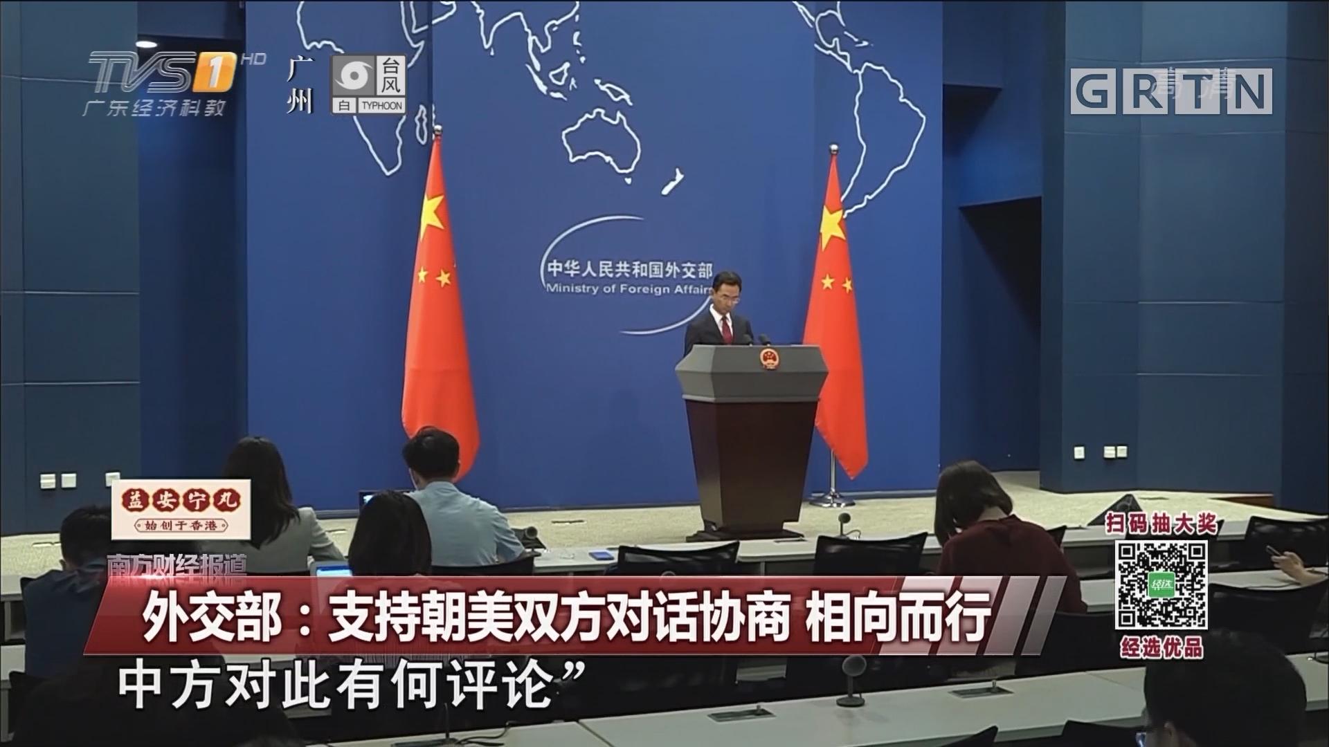 外交部:支持朝美双方对话协商 相向而行