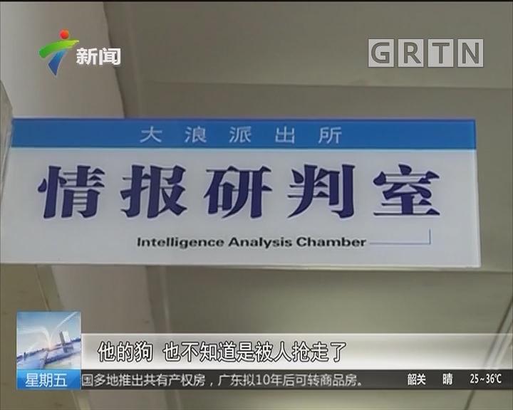 深圳龙华:男子报警称遭套头抢劫 大批警力出动
