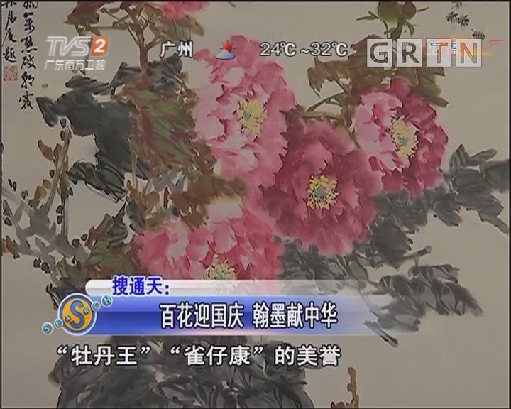 百花迎国庆 翰墨献中华