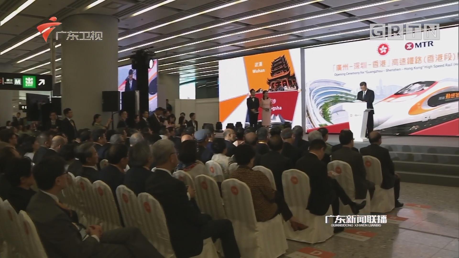 廣深港高鐵香港段開通儀式在香港西九龍站舉行