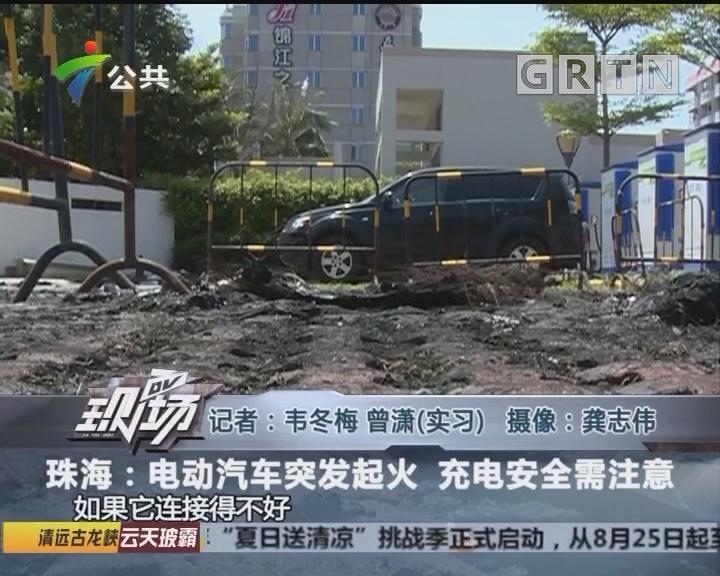 珠海:电动汽车突发起火 充电安全需注意