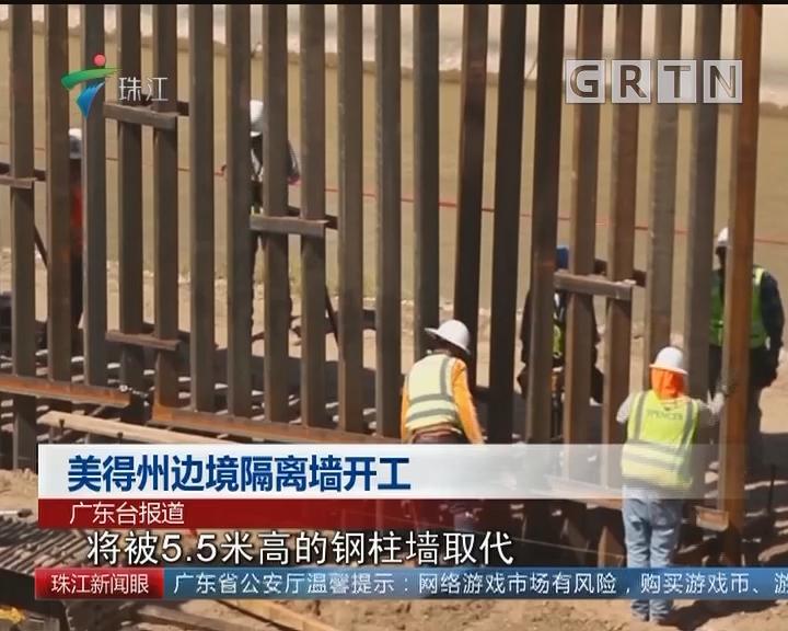 美得州边境隔离墙开工