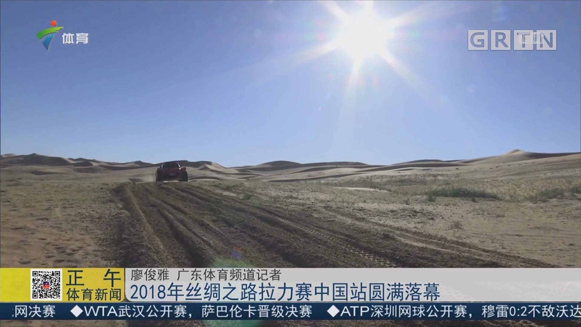 2018年丝绸之路拉力赛中国站圆满落幕