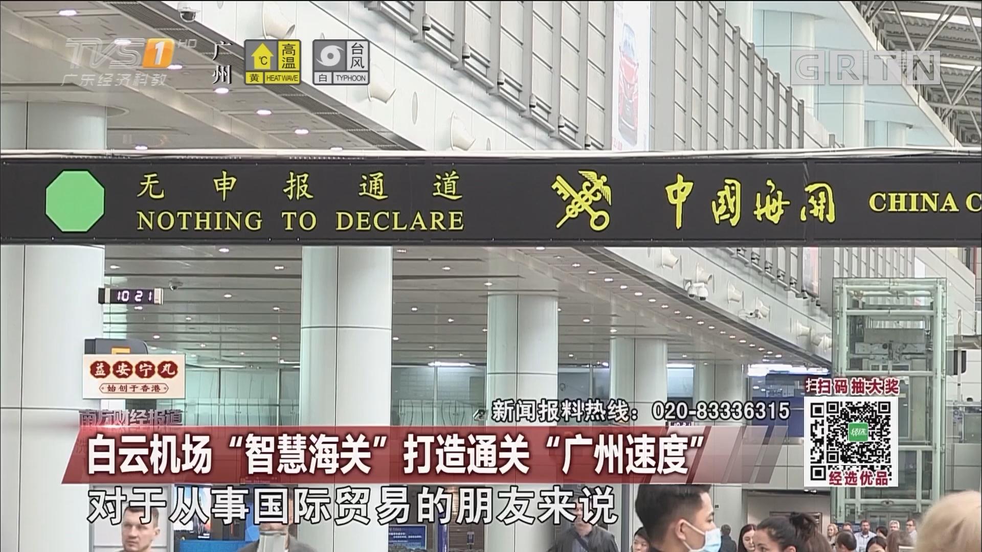 """白云机场""""智慧海关""""打造通关""""广州速度"""""""