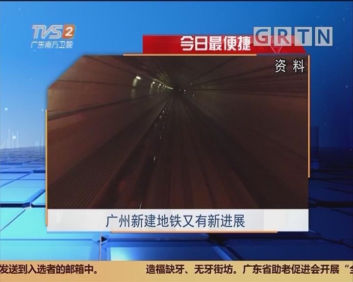 今日最便捷:广州新建地铁又有新进展