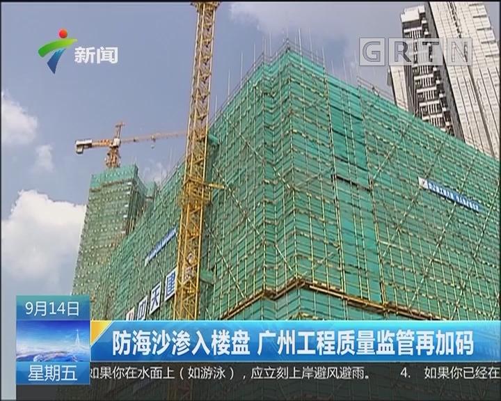 防海沙渗入楼盘 广州工程质量监管再加码