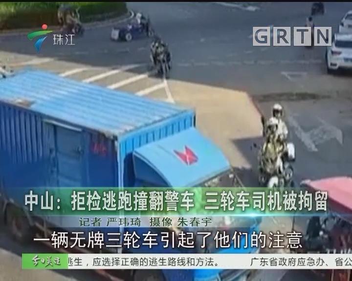 中山:拒检逃跑撞翻警车 三轮车司机被拘留
