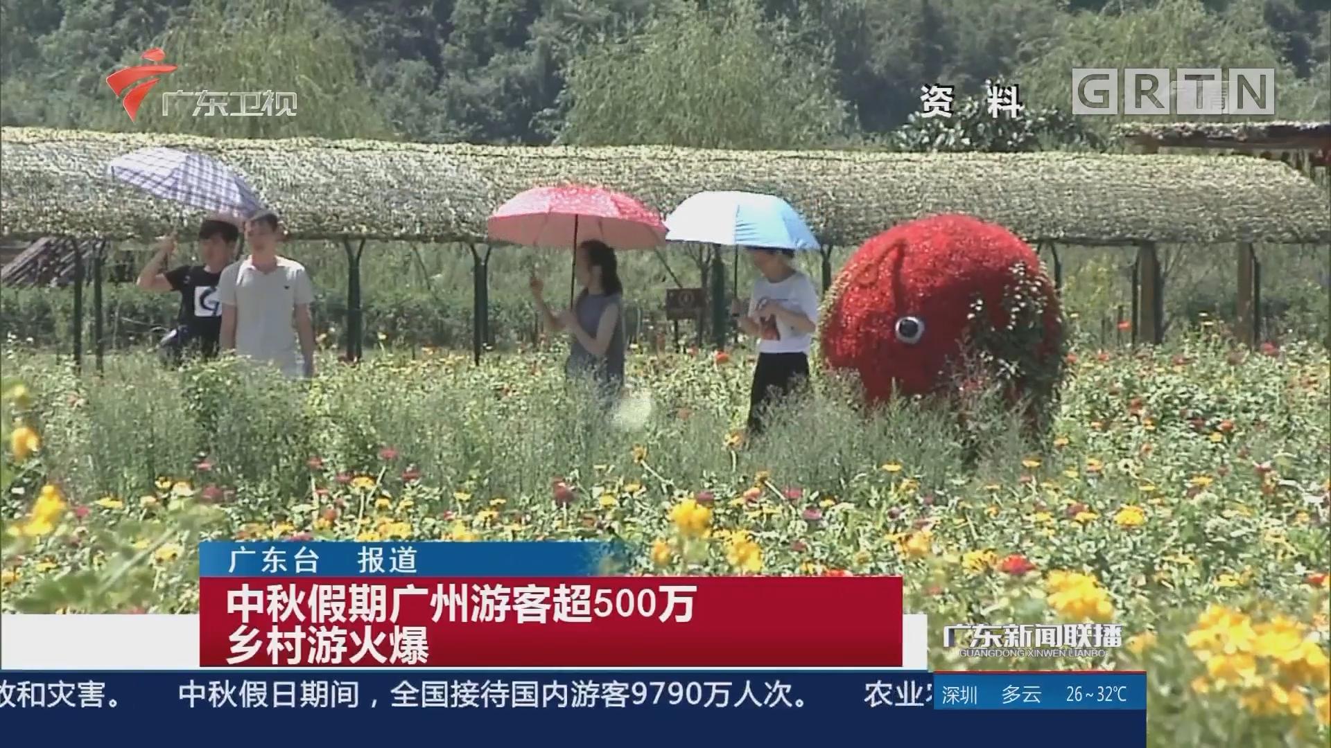 中秋假期广州游客超500万 乡村游火爆
