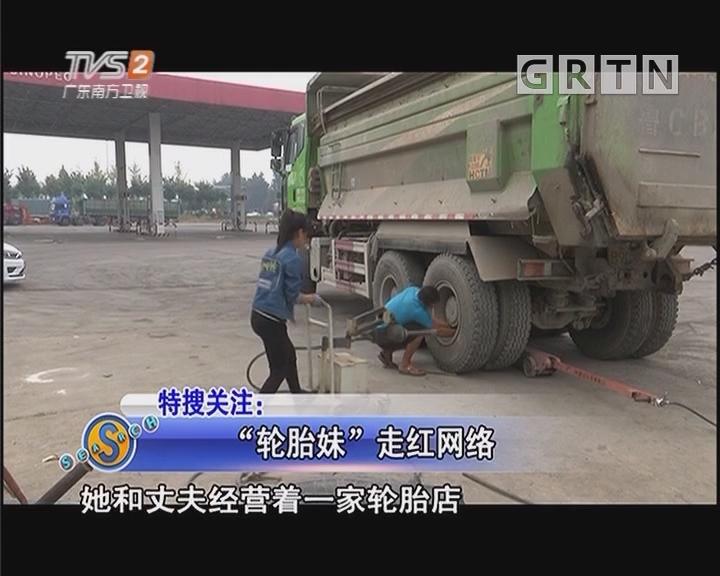 """""""轮胎妹""""走红网络"""