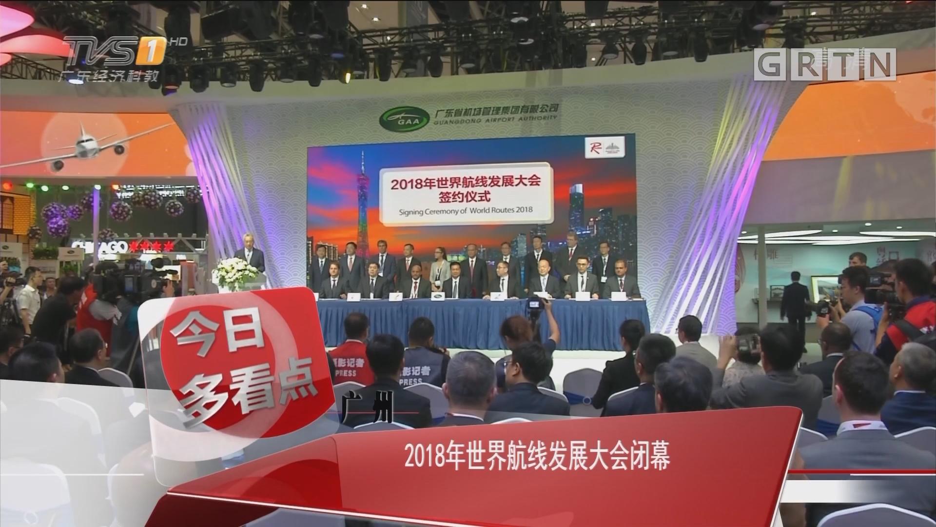 广州:2018年世界航线发展大会闭幕