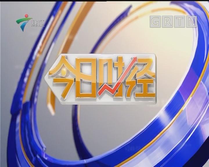 [2018-09-19]今日财经:中秋消费经济 传统节日新看点