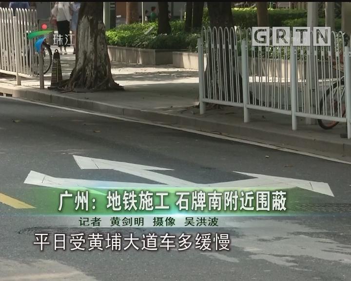 广州:地铁施工 石牌南附近围蔽
