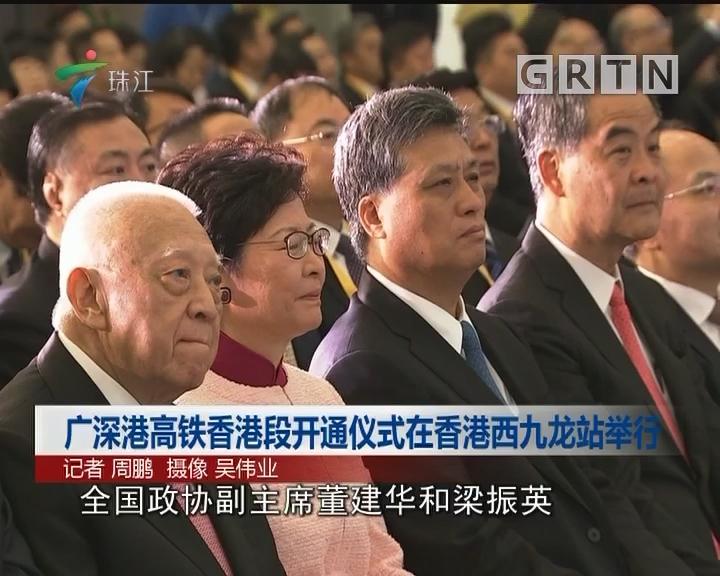 广深港高铁香港段开通仪式在香港西九龙站举行
