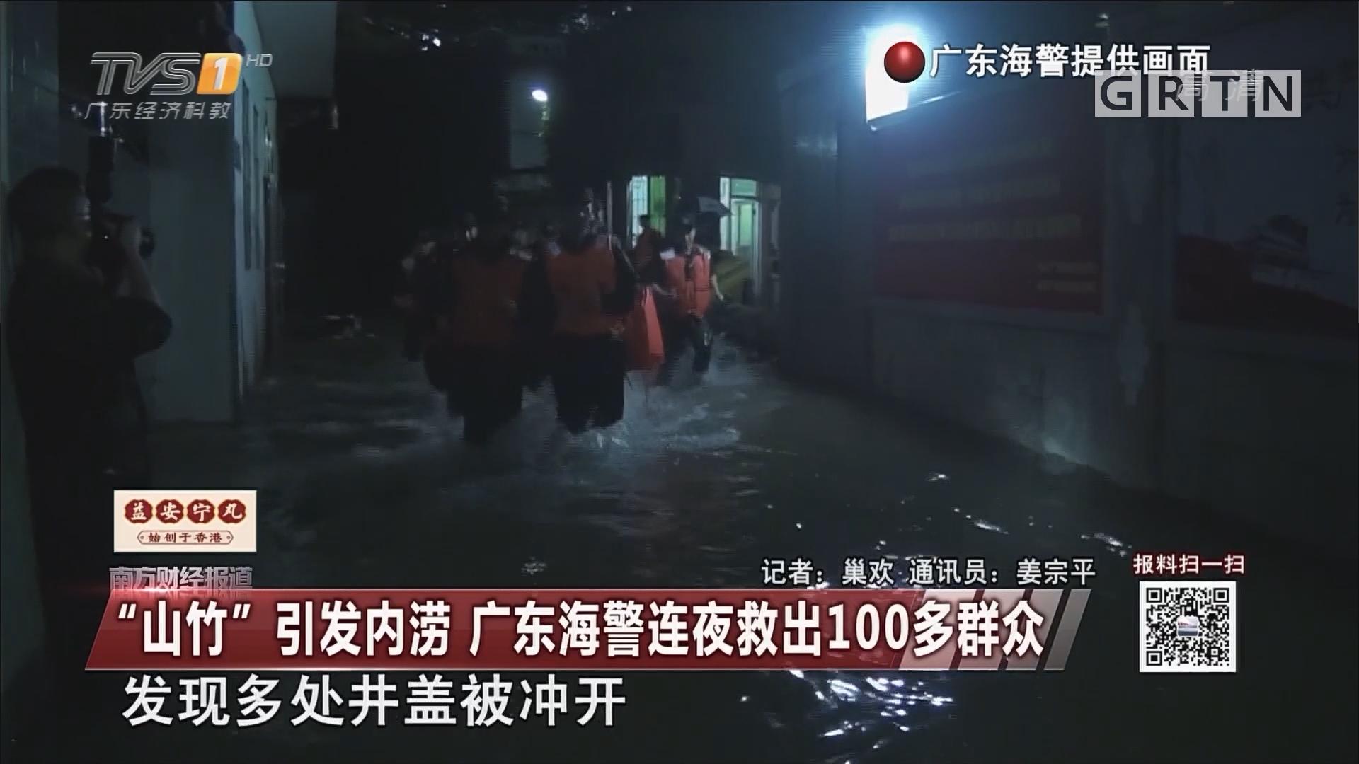 """""""山竹""""引发内涝 广东海警连夜救出100多群众"""