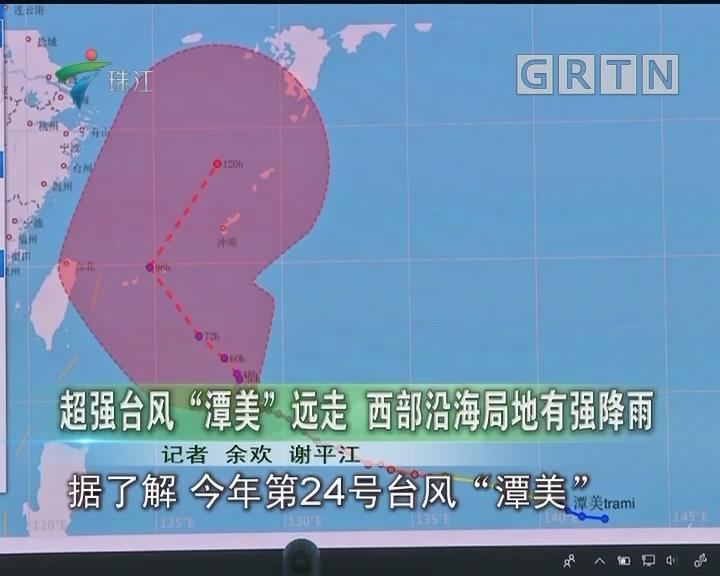 """超强台风""""潭美""""远走 西部沿海局地有强降雨"""
