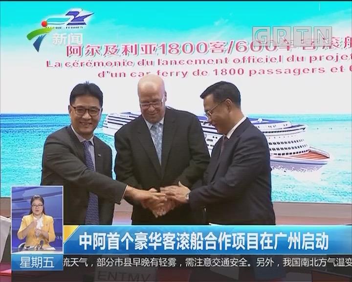 中阿首个豪华客滚船合作项目在广州启动