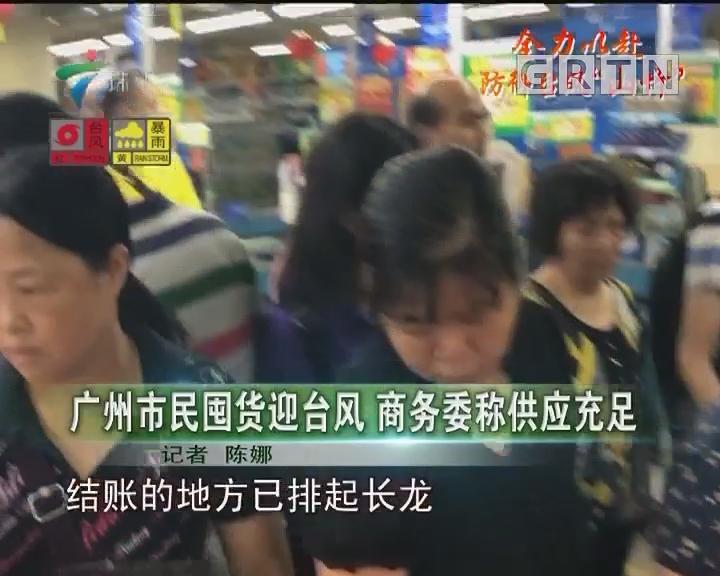 广州市民囤货迎台风 商务委称供应充足