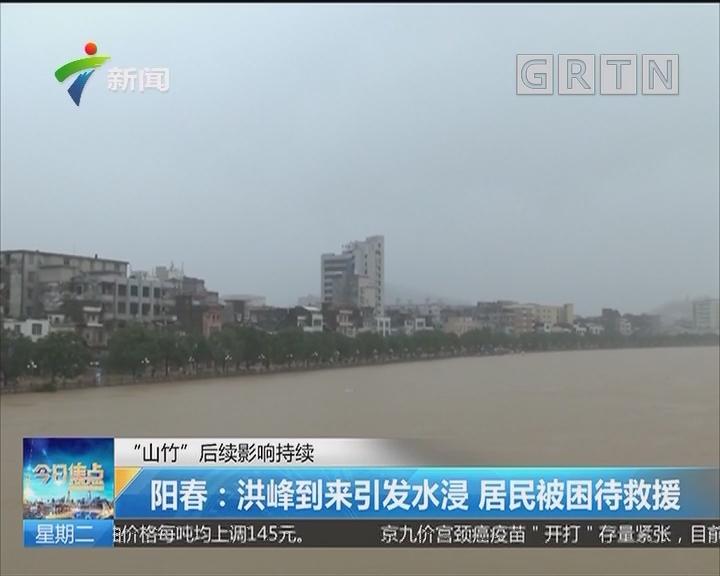 """""""山竹""""后续影响持续 阳春:洪峰到来引发水浸 居民被困待救援"""