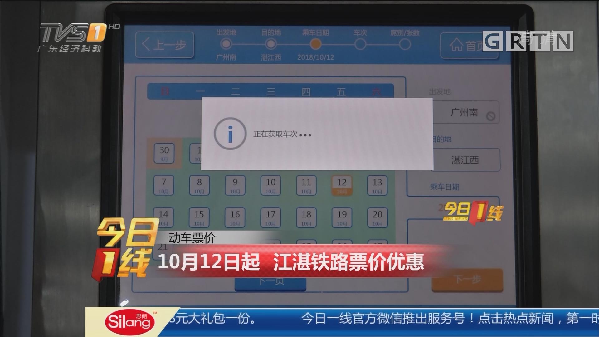 动车票价:10月12日起 江湛铁路票价优惠