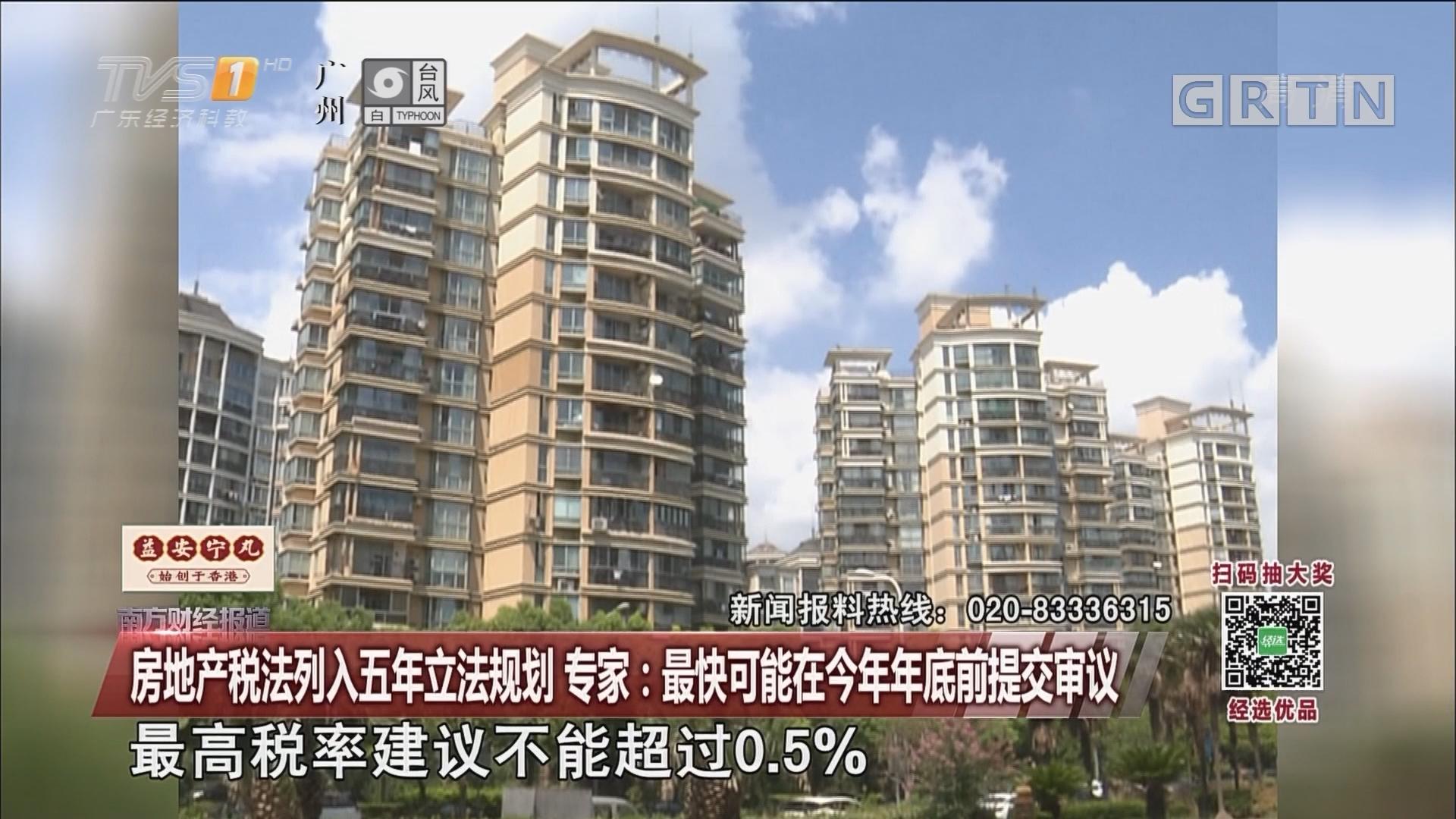 房地产税法列入五年立法规划 专家:最快可能在今年年底前提交审议