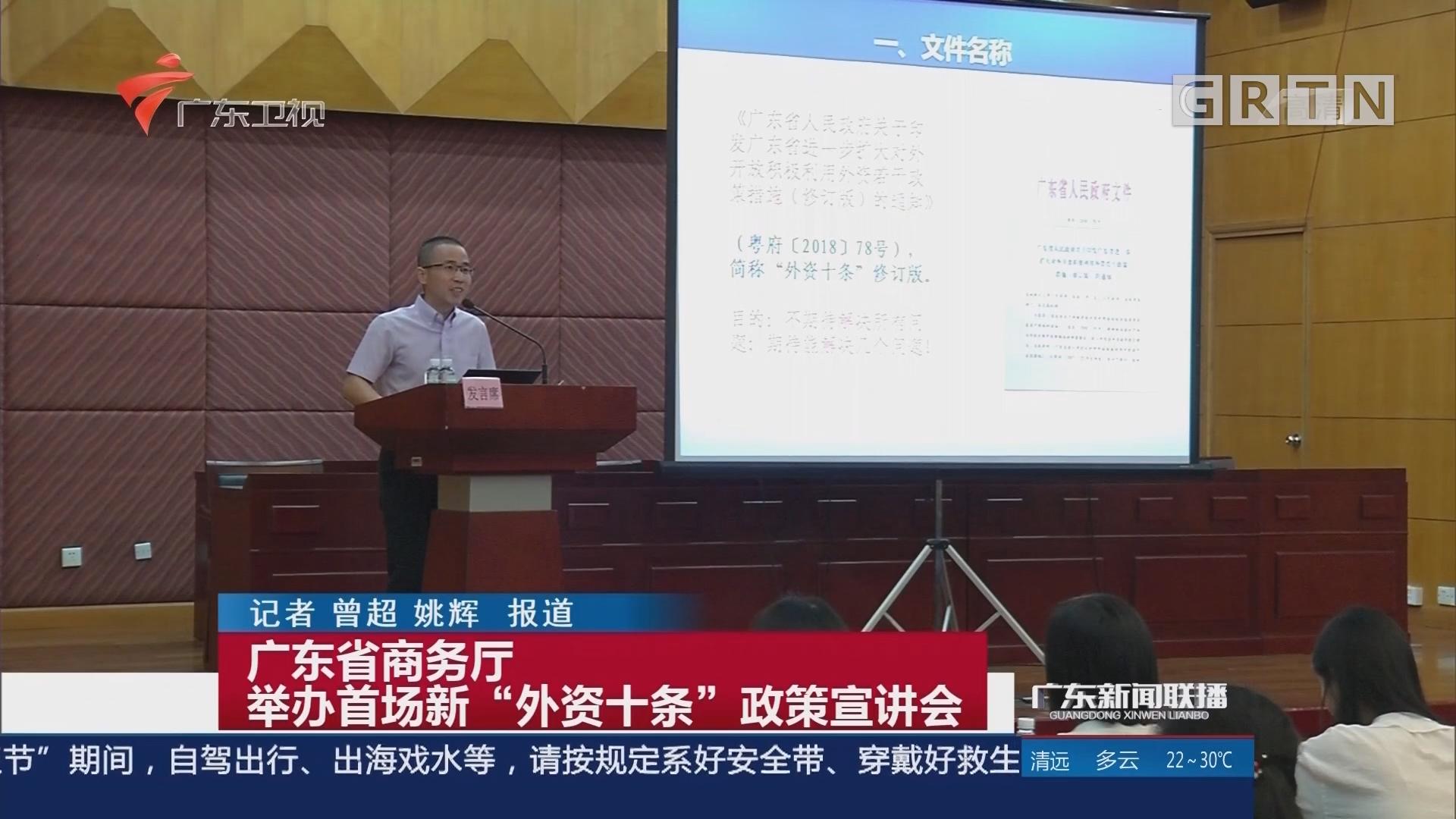 """广东省商务厅 举办首场新""""外资十条""""政策宣讲会"""