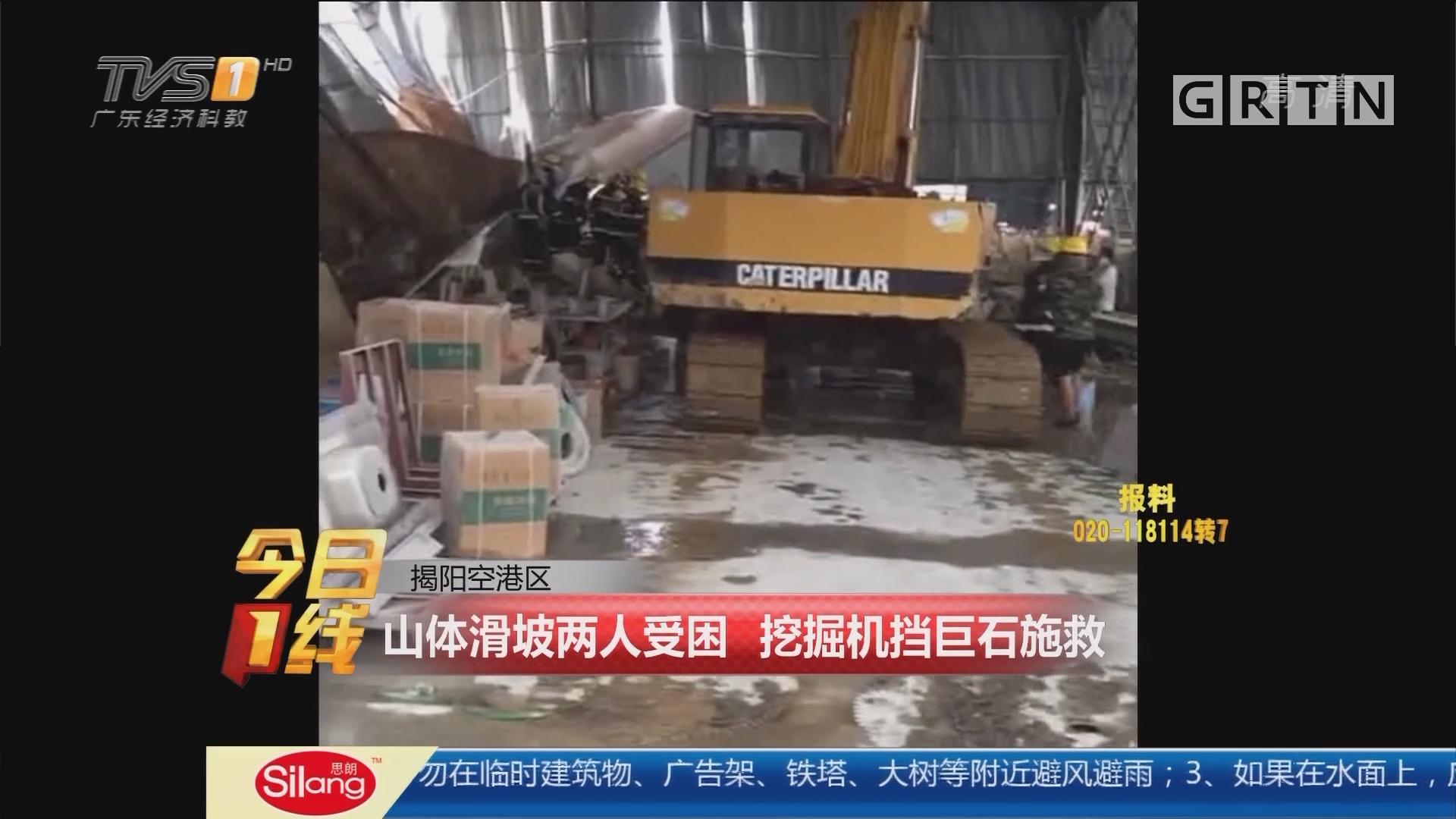 揭阳空港区:山体滑坡两人受困 挖掘机挡巨石施救