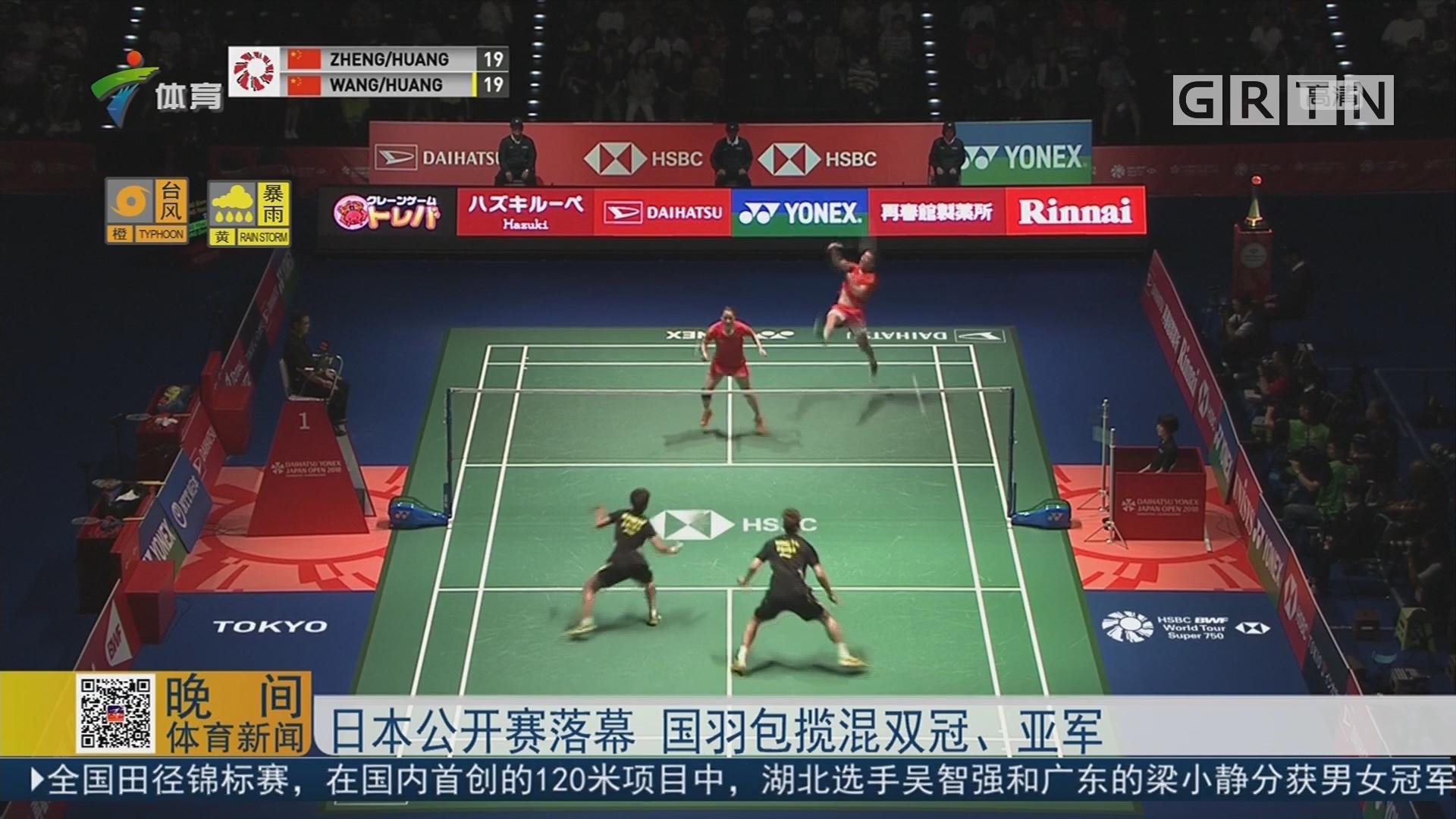 日本公开赛落幕 国羽包揽混双冠、亚军
