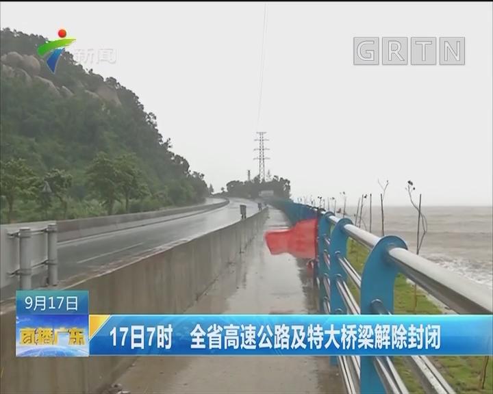 17日7时 全省高速公路及特大桥梁解除封闭