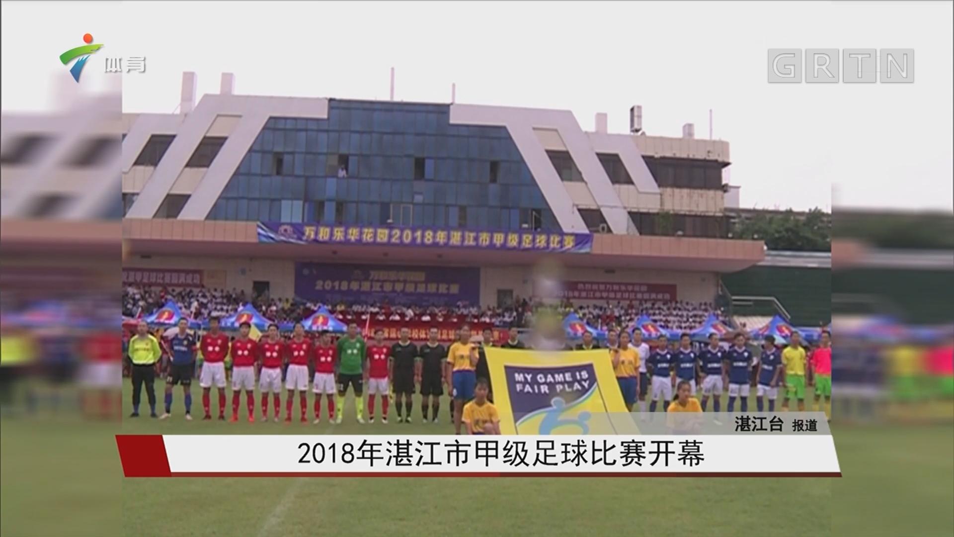 2018年湛江市甲级足球比赛开幕