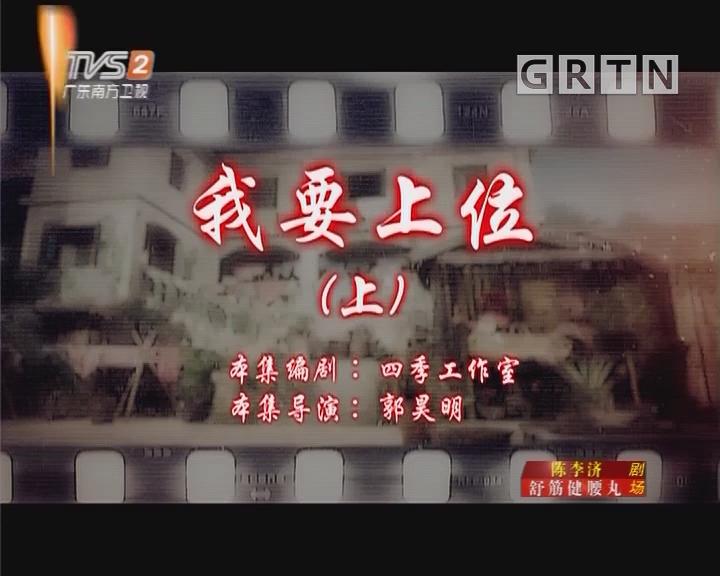 [2018-09-02]七十二家房客:我要上位(上)