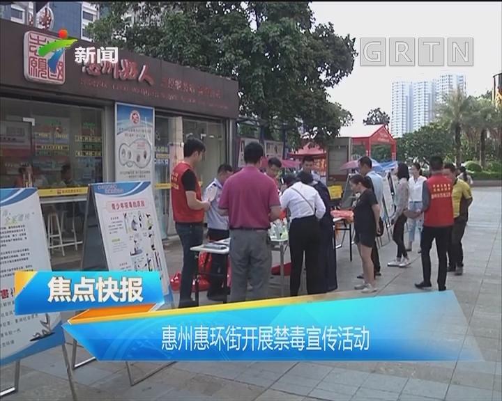 惠州惠环街开展禁毒宣传活动