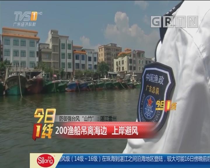 """防御强台风""""山竹"""":湛江雷州 200渔船吊离海边 上岸避风"""