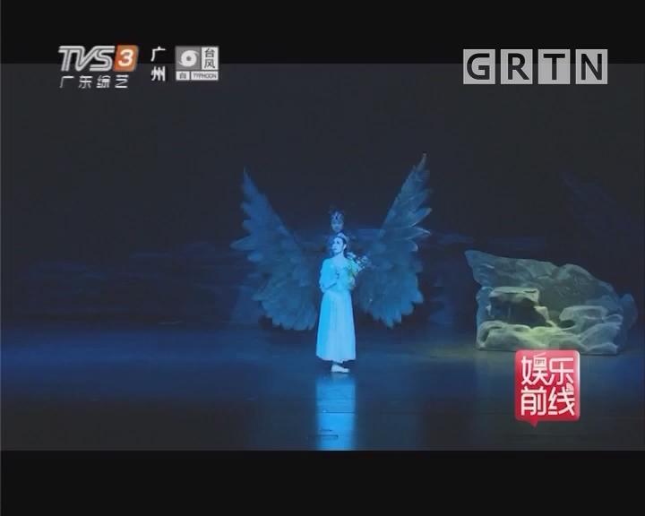 广州大剧院 首届舞蹈演出季盛大启幕