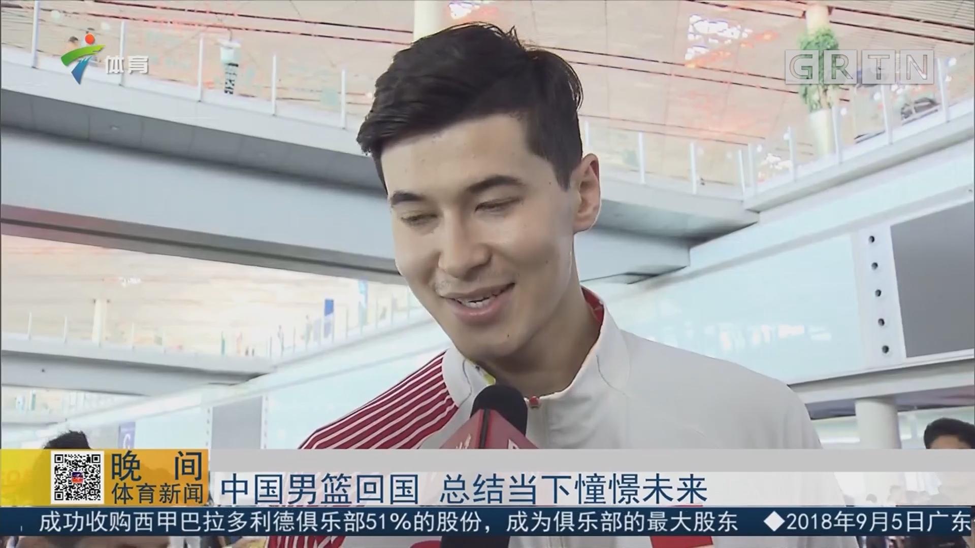 中国男篮回国 总结当下憧憬未来