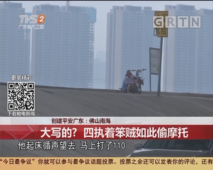 创建平安广东:佛山南海 大写的? 四执着笨贼如此偷摩托
