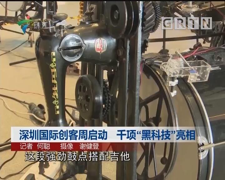 """深圳国际创客周启动 千项""""黑科技""""亮相"""