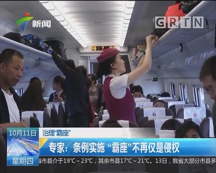 """治理""""霸座""""《广东省铁路安全管理条例》明确不得霸座"""