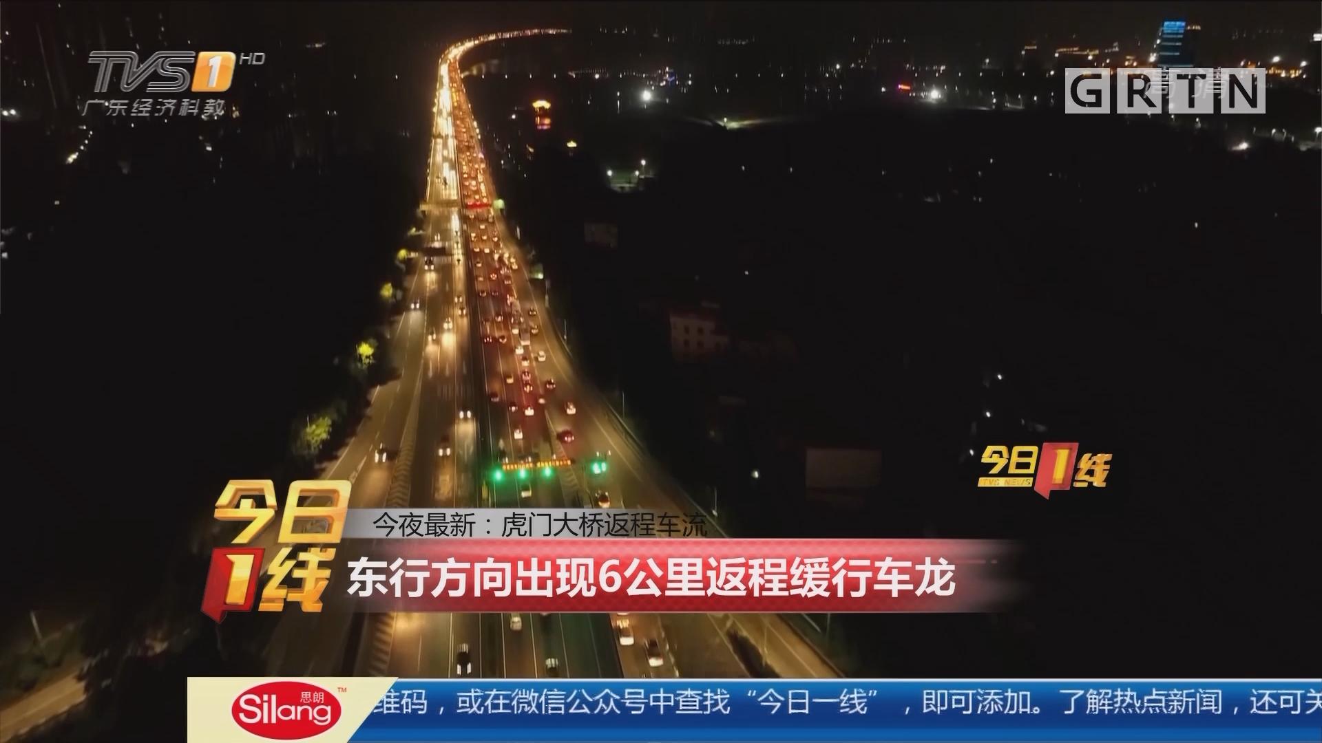 今夜最新:虎门大桥返程车流 东行方向出现6公里返程缓行车龙