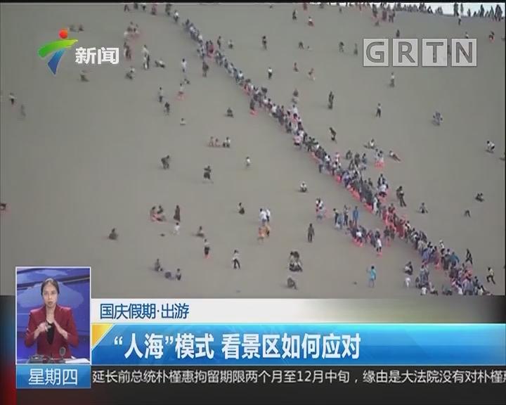 """国庆假期·出游:""""人海""""模式 看景区如何应对"""