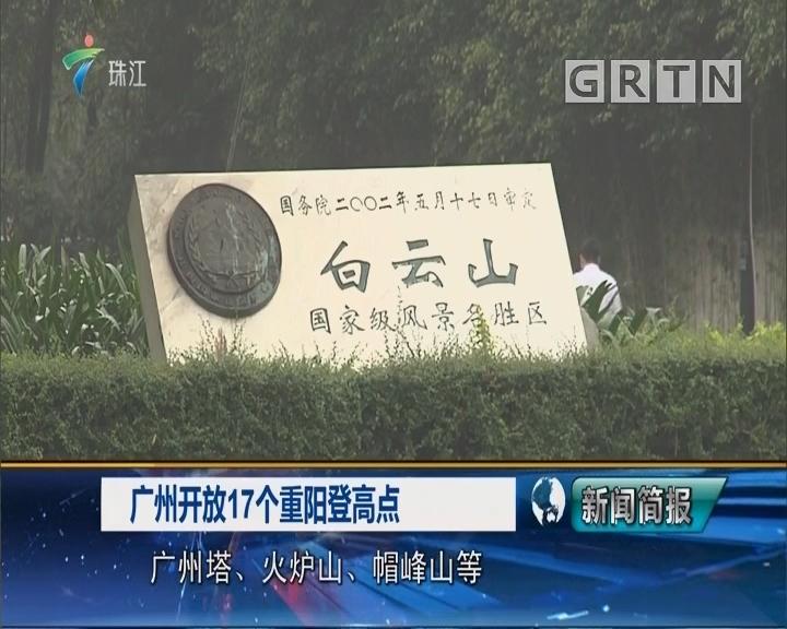 广州开放17个重阳登高点