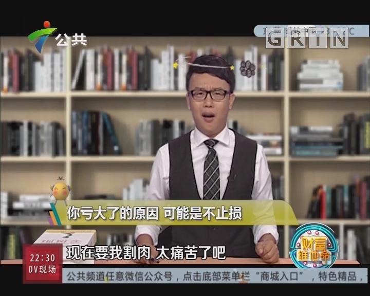[2018-10-07]财富维他命:你亏大了的原因 可能是不止损