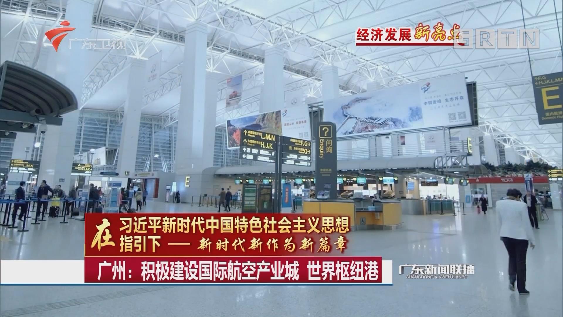 广州:积极建设国际航空产业城 世界枢纽港