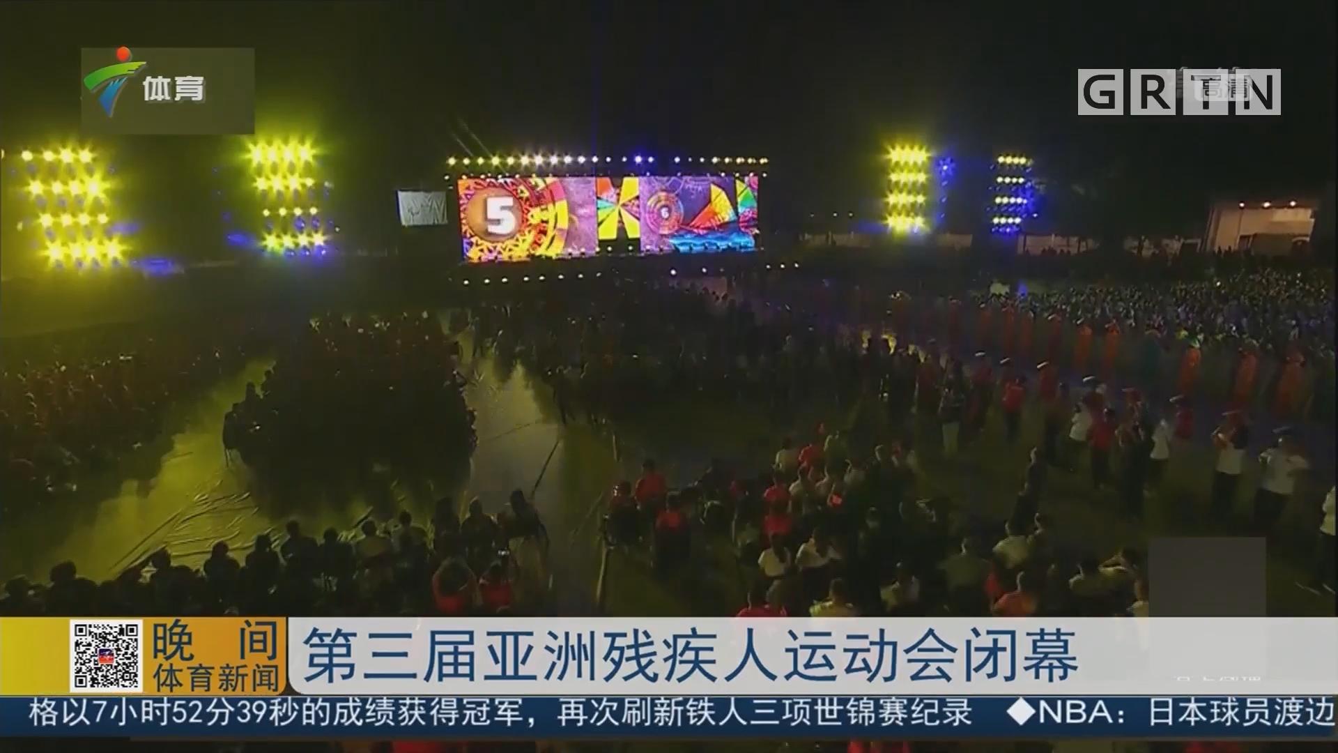 第三届亚洲残疾人运动会闭幕